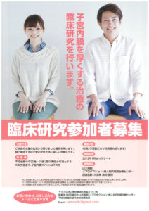 山王病院(東京都港区赤坂8丁目10番16号)にて、臨床研究が実施されました。
